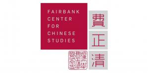 An Wang Postdoctoral Fellowship in Chinese Studies at Harvard
