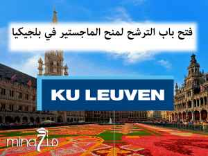Call for applicants Master scholarship in Belgium at KU LEUVEN university 2019-2020