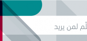 Online English coursefrom the Jordanian Ministry of Education