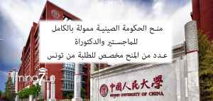 Fully funded scholarships in China Master and Phd 2019/2020
