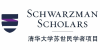 Schwarzman Scholars Program at Tsinghua University