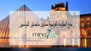 Scholarships in France amounting to 700 euro for Tunisian for the academic year 2020/2021