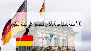 500 scholarship for International Applicants in Germany fully funded, 2019
