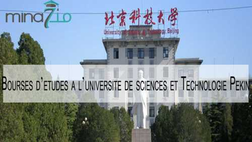 Call for applications for bachelor's, master's and doctoral scholarships at the Beijing University of Science and Technology in China partially funded