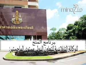 Thailand International Postgraduate Programme (TIPP)