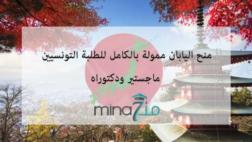 MEXT scholarship for master's and PhD studies in Japan | mina7 net