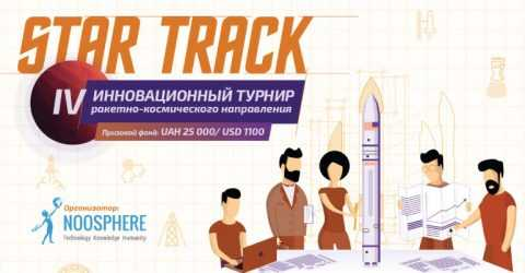 The Star Track Space Tournament 2019 in Ukraine