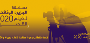 Short Film Competition to Win Cash Prize Valued 3000 from Aljazeera 2020