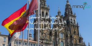 "Master Scholarship ""Diplomacy and International Relations"" At the Diplomatic School of Madrid"