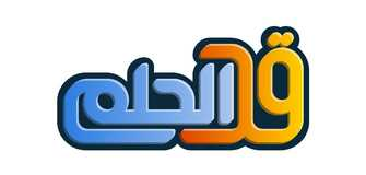 Gad Elhelim Competition for Jordanian Youth on Roya TV to Participate with Social Ideas and Projects