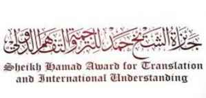 Sheikh Hamad Award for Translation and International Understanding 2020 and Worth Pool of $2.000.000