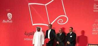 The International Prize for Arabic Fiction for Arab Writers with Award of up to $60,000